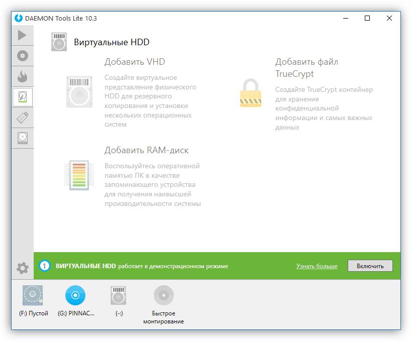 Программа для работы с виртуальными дисками Daemon Tools Lite
