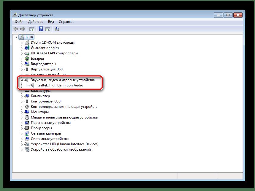 Просмотр установленных устройств Windows 7
