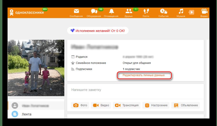 Редактировать личные данные на сайте Одноклассники