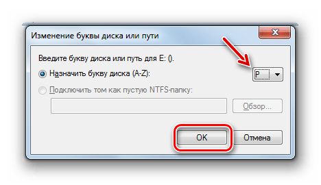 Сохранение изменений в окне Изменение буквы диска или пути в Windows 7