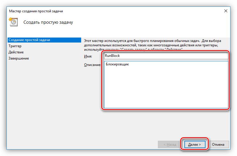 Создание имени и описания для простой задачи в Планировщике заданий в Windows 10