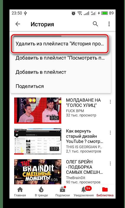 Удаление ролика из истории просмотра в мобильном приложении YouTube