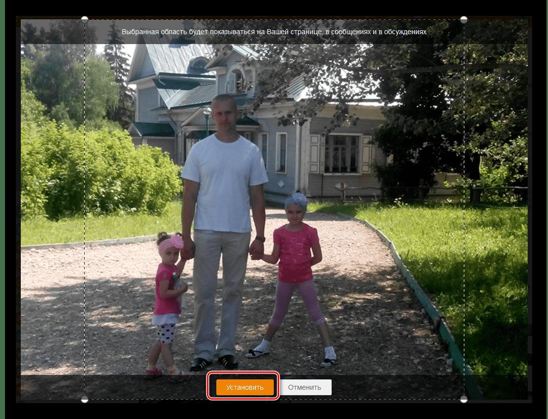 Установить фото на сайте Одноклассники