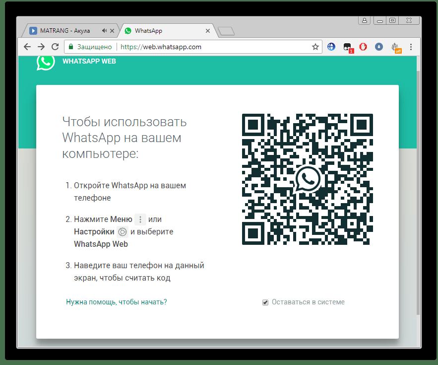 Вход в аккаунт в веб-версии Whatsapp