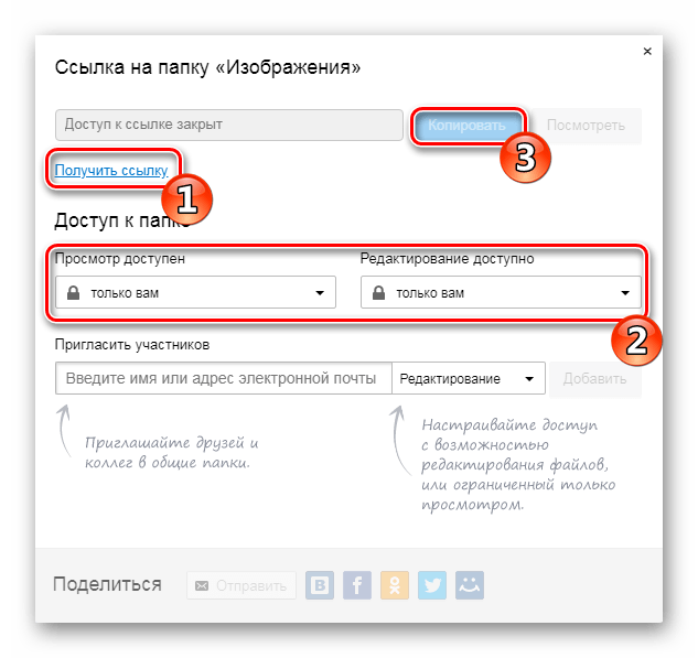 Vklyuchenie-dostupa-k-faylu-po-ssyilke-v-Oblake-Mail.Ru_.png