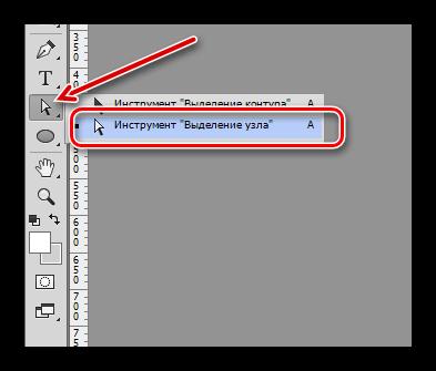 Выбор инструмента Выделение узла в Фотошопе