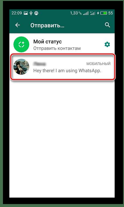 Выбор пользователя для отправки ролика в мобильном приложении Whatsapp