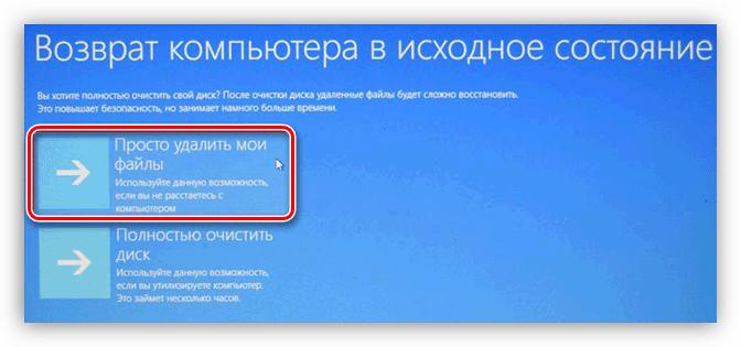 Выбор режима очистки системного диска на ноутбуке ASUS