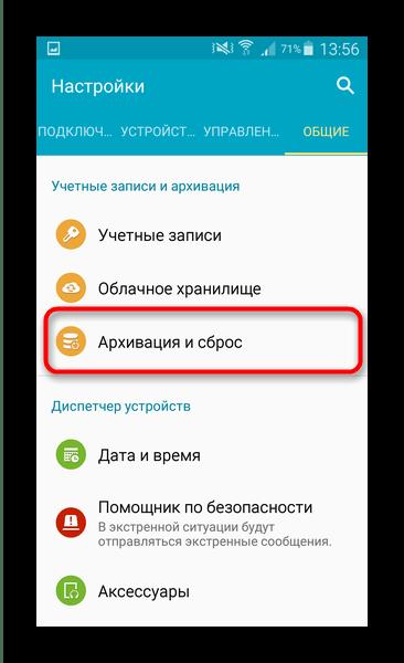 """В приложении контакты произошла ошибка. """"В приложении 'Контакты' произошла ошибка"""" - с этим можно что-то сделать?"""
