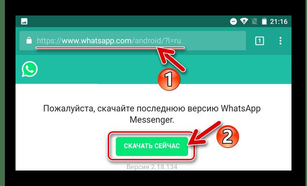 WhatsApp для Android apk-файл на официальном сайте Скачать сейчас
