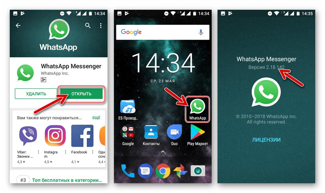 WhatsApp для Android обновлен, запуск мессенджера