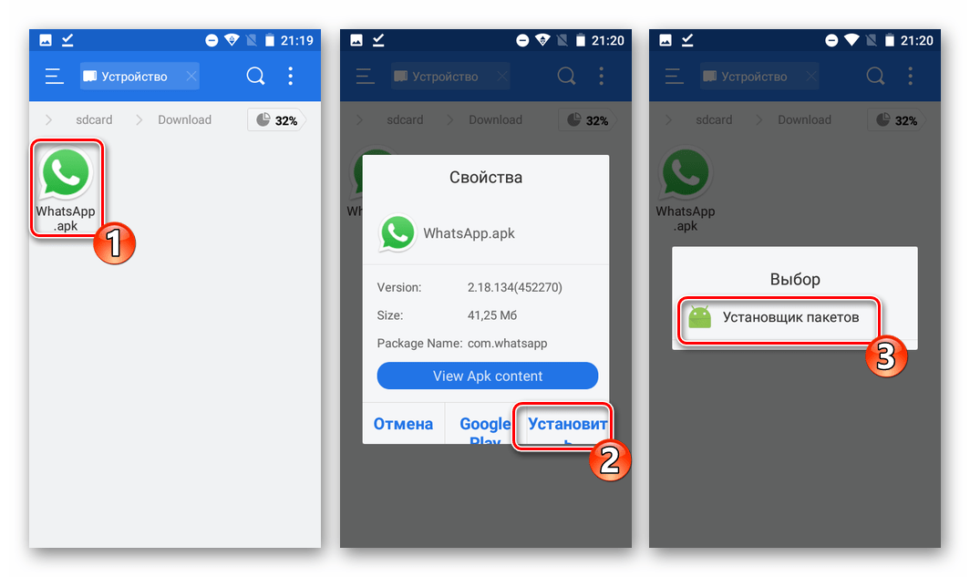 WhatsApp для Android открытие apk-файла для установки мессенджера