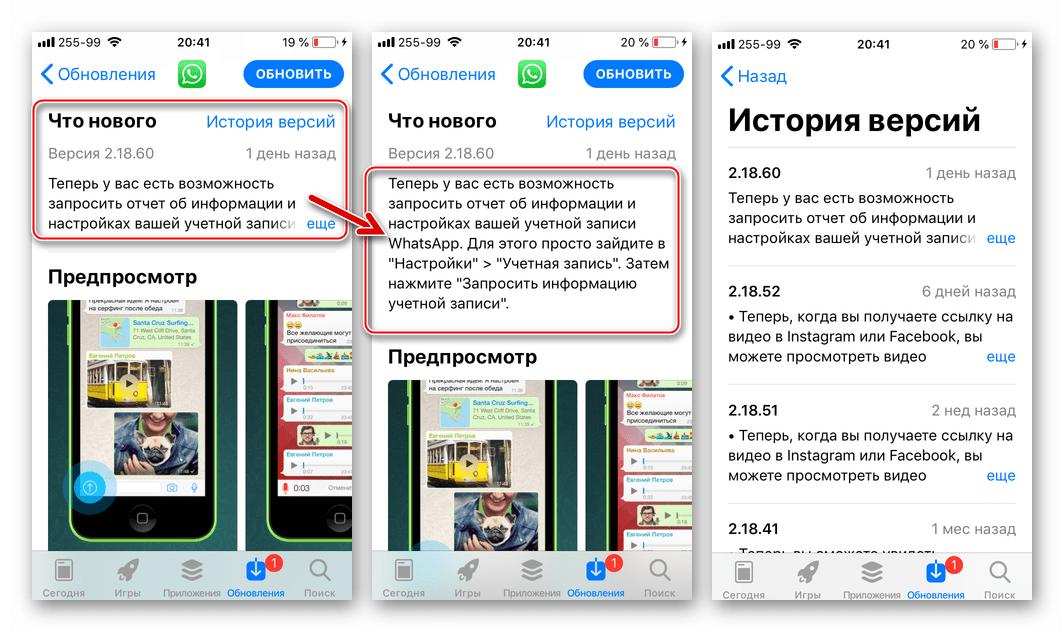 WhatsApp для iOS App Store Что нового в обновленной версии мессенджера