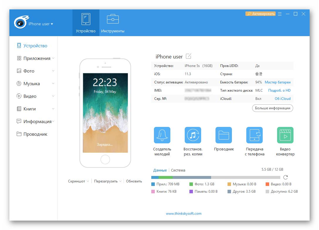 WhatsApp для iOS IPA подключение смартфона к iTools