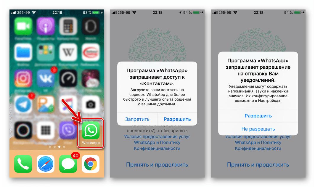 WhatsApp для iPhone Мессенджер установлен через iTunes