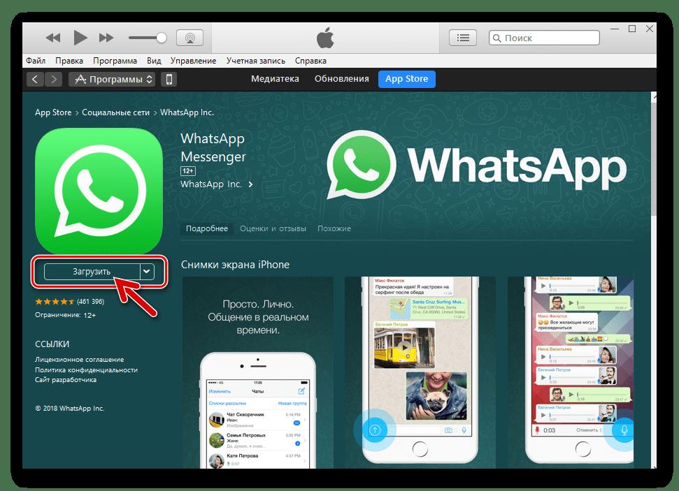 WhatsApp для iPhone iTunes загрузить мессенджер из AppStore