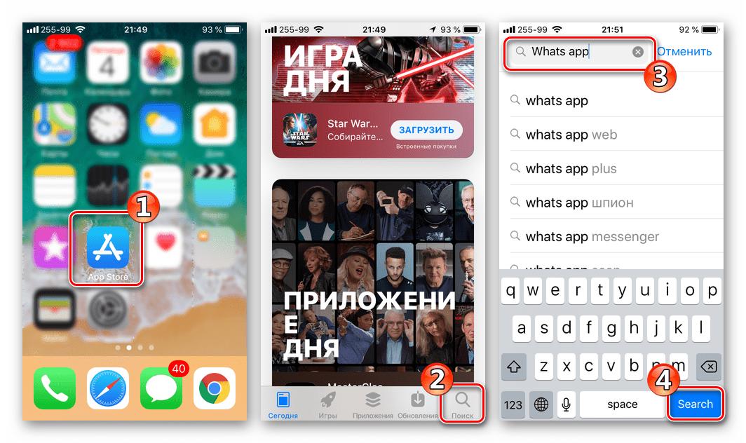 WhatsApp для iPhone поиск мессенджера в App Store