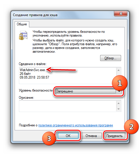 Запрет выполнения файла WatAdminSvc в окне создания правила для хэша в Windows 7