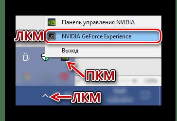 Запуск Nvidia GeForce Experience из трея системы