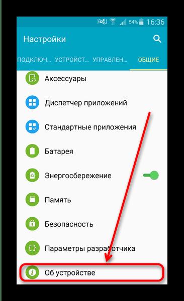 Зайти в пункт Об устройстве, чтобы включить режим разработчика в Android