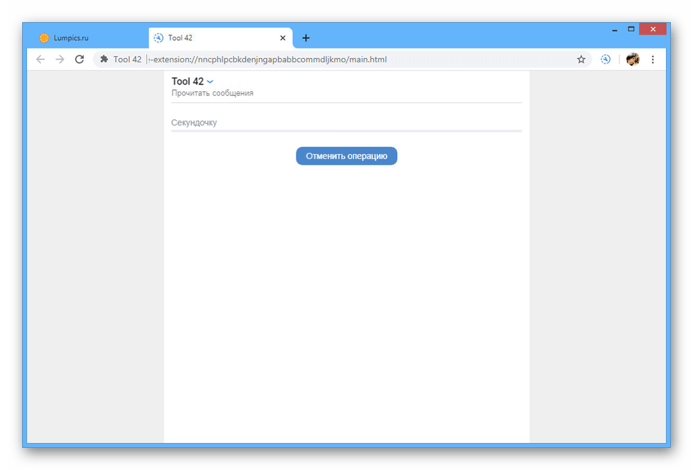 Процесс поиска непрочитанных сообщений ВКонтакте в Tool 42