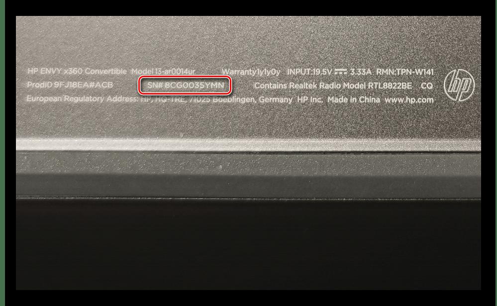 Серийный номер ноутбука в виде надписи на задней части корпуса