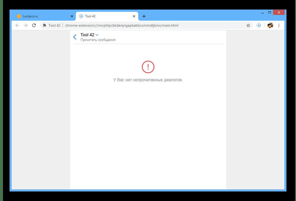 Уведомление об отсутствии непрочитанных сообщений ВКонтакте в Tool 42