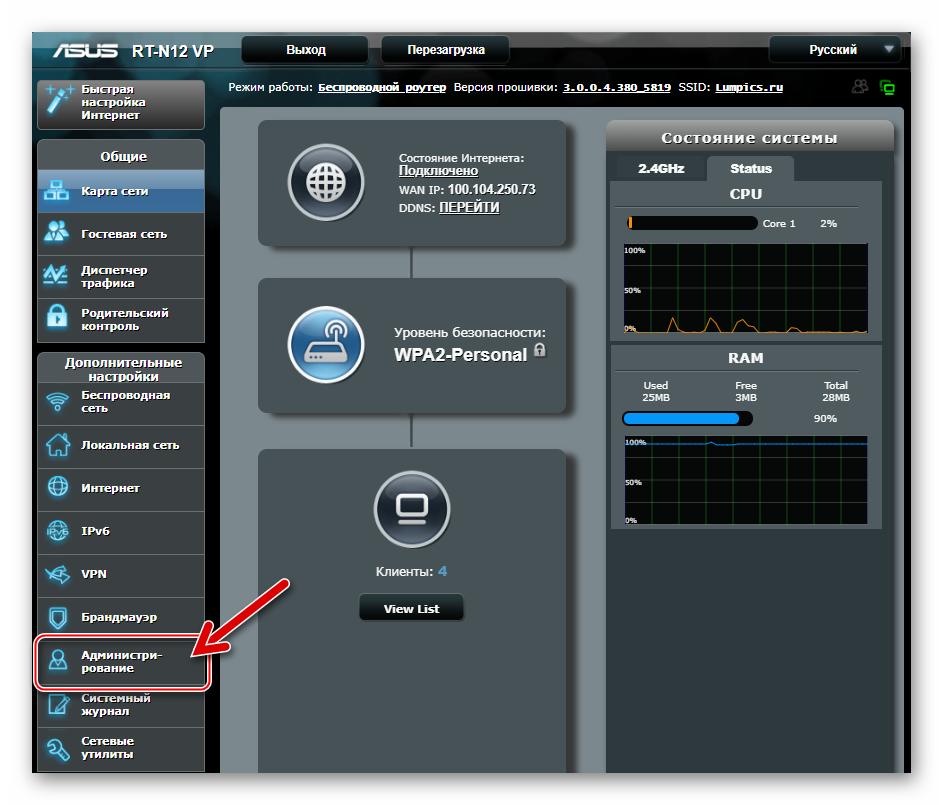ASUS RT-N12 VP B1 Раздел Администрирование в админке роутера для создания бэкапа настроек