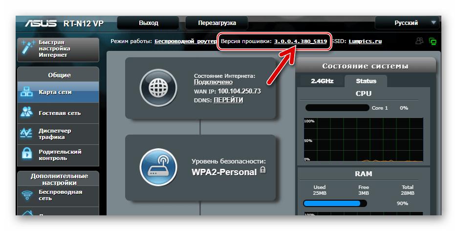 ASUS RT-N12 VP B1 как узнать версию прошивки, установленной в роутере