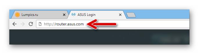 ASUS RT-N12 VP B1 открыть веб-интерфейс роутера - router.asus.com