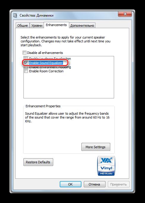 Как настроить эквалайзер на Windows 7