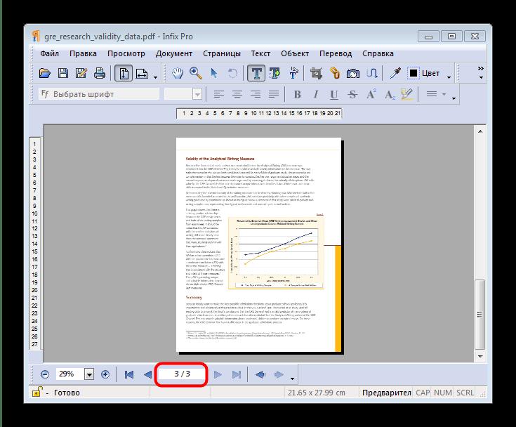 Документ после удаления страницы в Infix PDF Editor