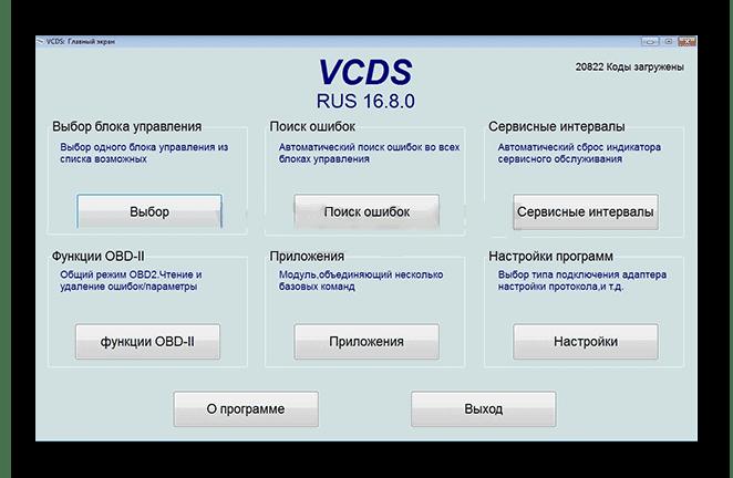 Главное окно программы VAG COM