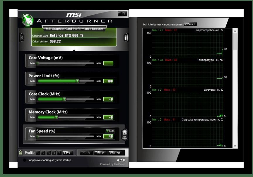 Главное окно программы MSI Afterburner