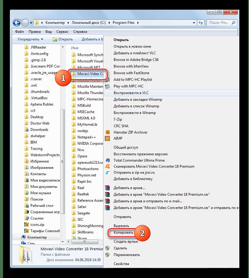 Копирование папки программы в Проводнике в Windows 7