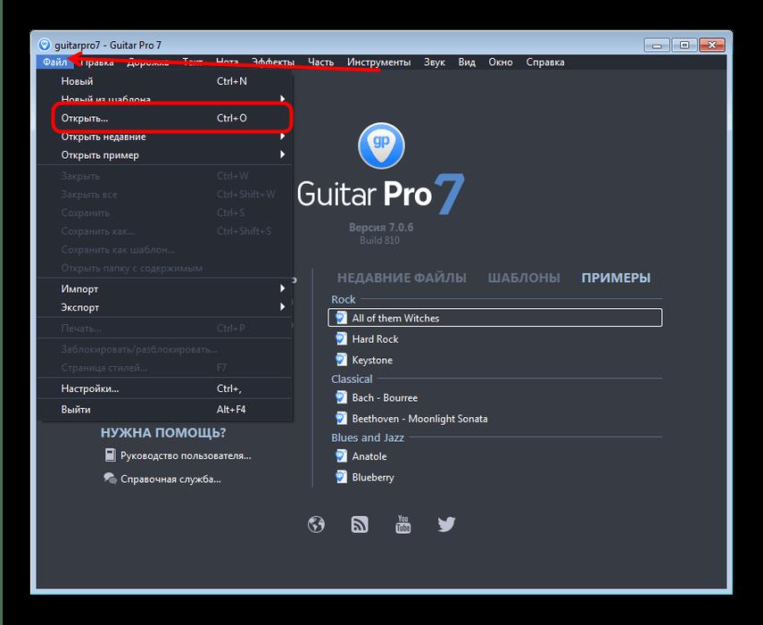 Начать открытие GPX-табулатуры в Guitar Pro 7