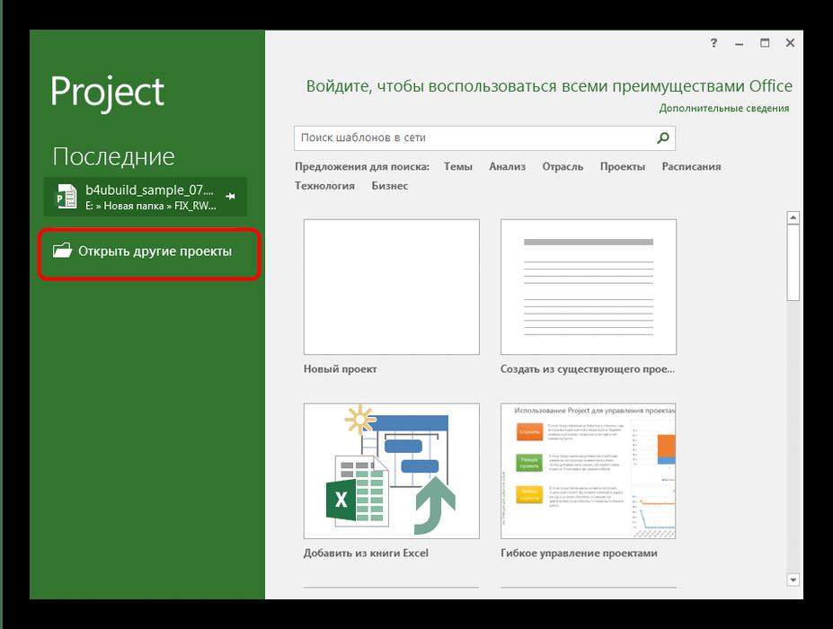 Начать открытие файла MPP в Microsoft Project