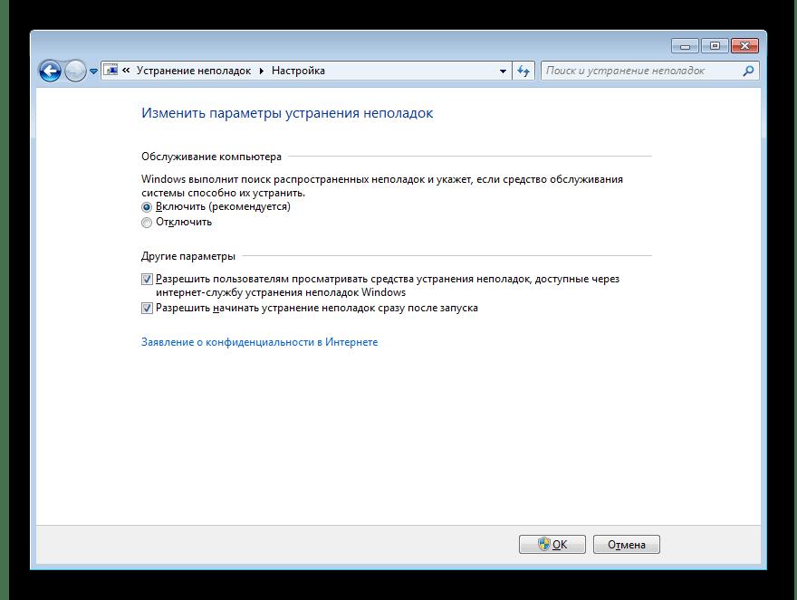 Nastroyka-Sredstva-ustraneniya-nepoladok-v-Windows-7.png