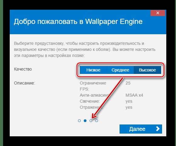 Настройка качества отображения файлов в Wallpaper Engine