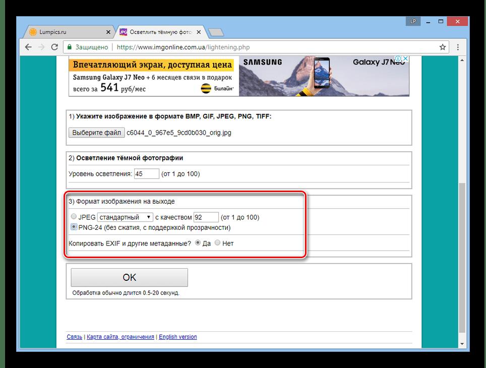 Настройка конечного файла на сайте IMGonline
