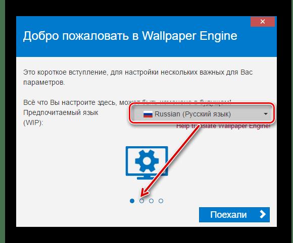 Настройка языка программы в Wallpaper Engine