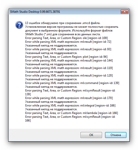 Ошибки распознавания документа XMCD в SMath Studio