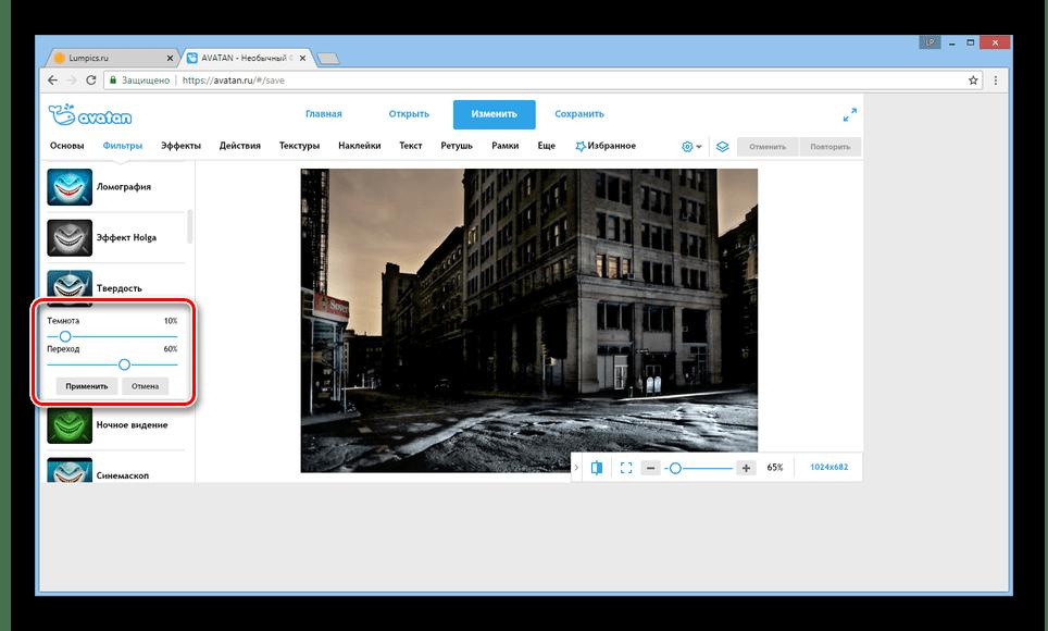 Осветление фото с помощью фильтров на сайте Avatan