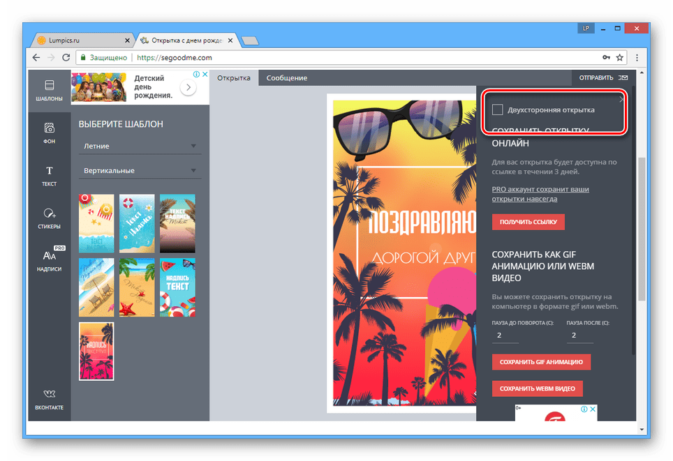Программа сделать открытку онлайн, наложение движения экстремалы