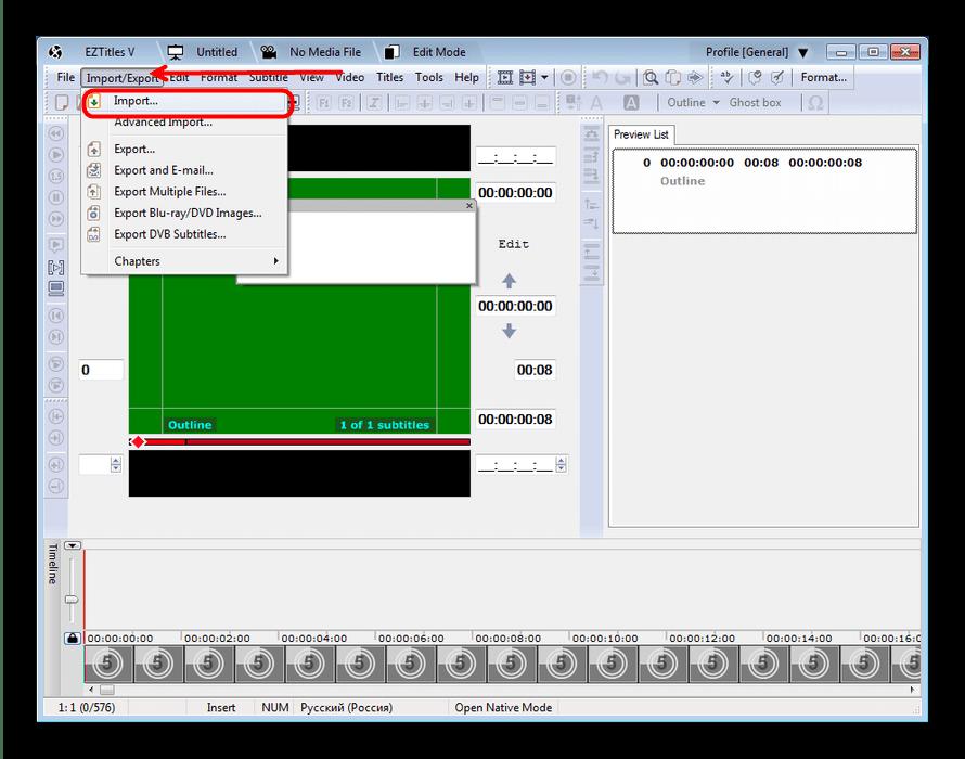 Открыть субтитры STL в программе EZTitles