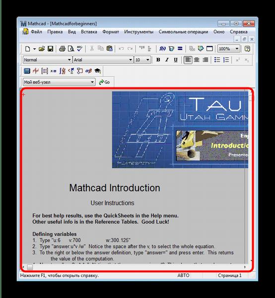 Открытый документ XMCD в Маткад