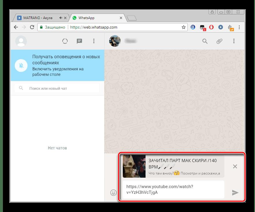 Отправить сообщение в веб-версии Whatsapp