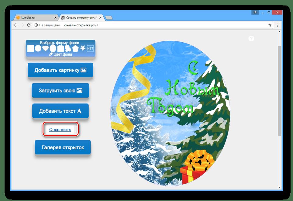 Сумочки, создание поздравления онлайн