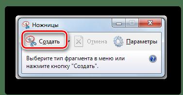 Переход к созданию скриншота в окне утилиты Ножницы в Windows 7