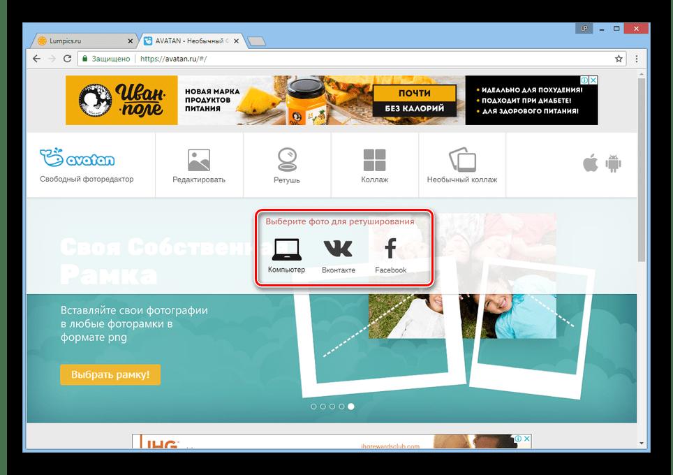 Переход к выбору файла на сайте Avatan